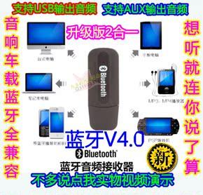 汽車載藍牙音頻接收器usb藍牙棒mp3無損aux藍牙4.0音響適配器模塊