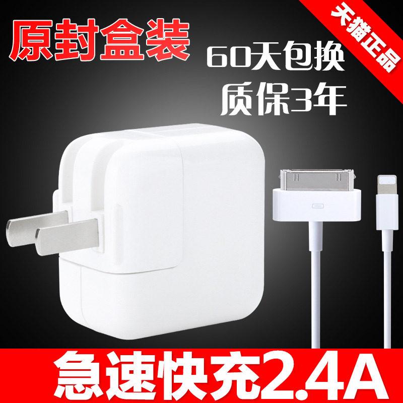 mini ipad充电器