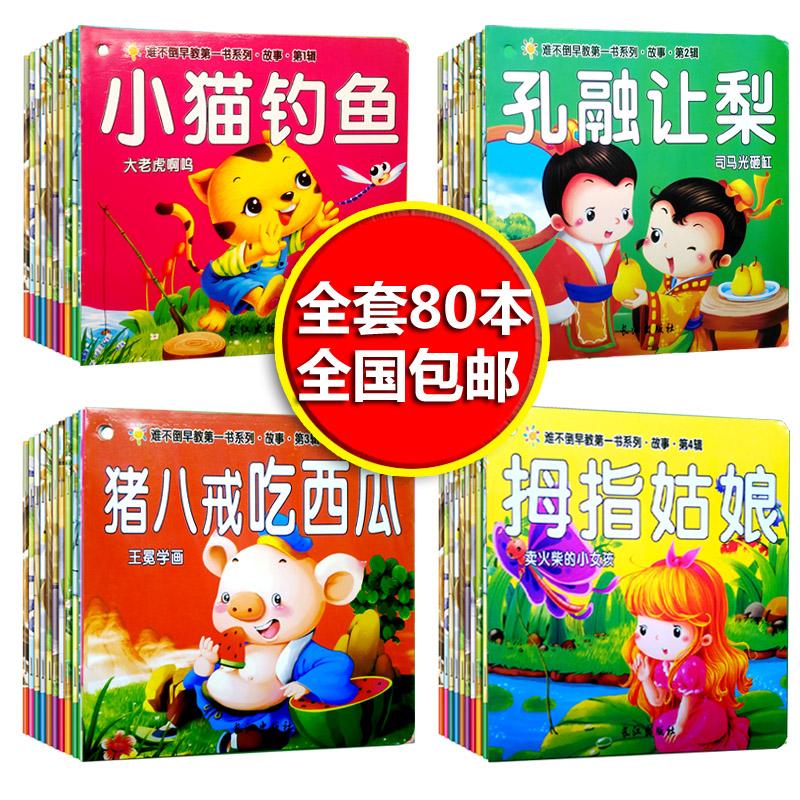 寶寶故事書0-3-6歲嬰幼兒睡前童話繪本1-2 兒童早教育啟蒙圖書籍