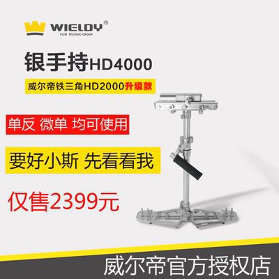 威尔帝小斯单反手持稳定器HD2000 HD4000升级HD5000斯坦尼康云台