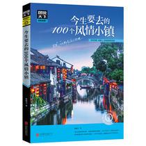个地方旅游地图册景点大全书籍100个地方中国卷自助游走遍中国旅游攻略书籍旅游书旅行国内要去100今生要去彩色铜版赠手账