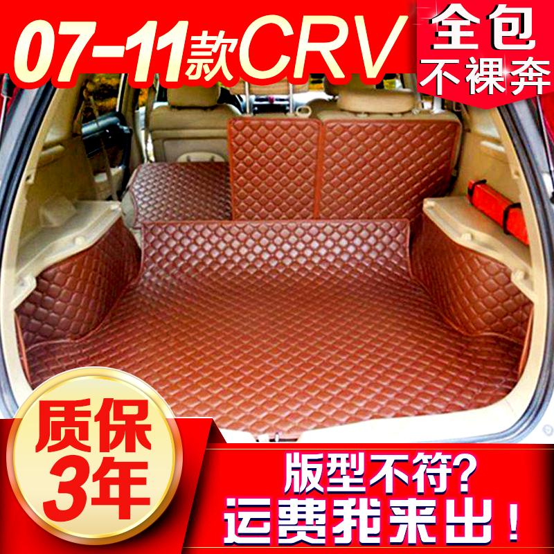 新老款本田crv后备箱垫07 08 09 10年全包围尾箱垫子CRV内饰改装