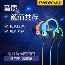 Pisen/品胜 r100耳挂式iphone6s plus运动耳机跑步苹果入耳式耳机