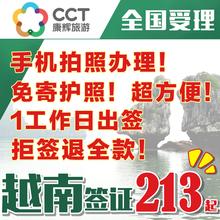 广州送签康辉越南签证个人旅游签证办理加急当天出签