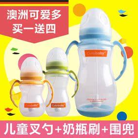 澳洲cutebaby可爱多PP宽口径宝宝奶瓶带吸管手柄防胀气婴儿奶瓶