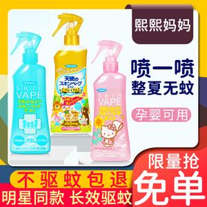 日本未来vape驱蚊水喷雾宝宝防蚊液婴儿童防蚊虫叮咬户外随身神器