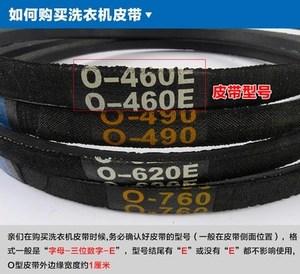 全自动配件洗衣机O-445/455/416/E抗静电三角带传动带皮带