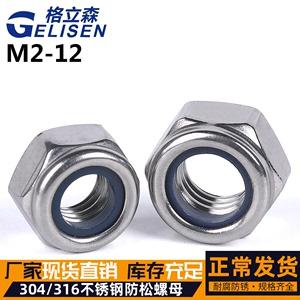 304不锈钢防松螺母316尼龙锁紧螺帽细牙反牙美制防滑螺丝帽M3-M24