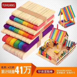 彩色雪糕棒 棒冰棍木条房子模型冰棒棍冰淇淋棒幼儿园DIY手工材料