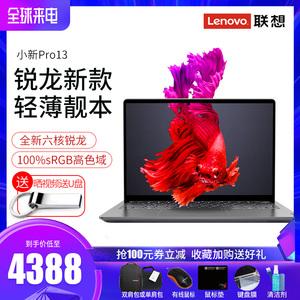 【2020热销】Lenovo/联想小新Pro13 2020款锐龙版R5六核 超薄笔记本电脑轻薄便携商务学生游戏13.3英寸全面屏