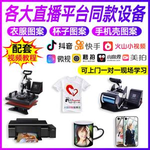 印衣服机器T恤抱枕印花机手机壳设备照片打印机子热转印杯子摆摊