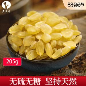 贵州毕节天然野生皂米雪莲子皂角米双荚正品非云南可组合桃胶雪燕