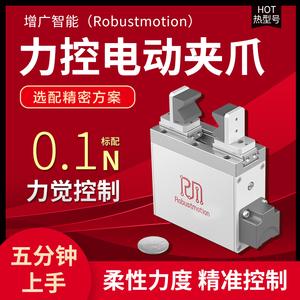 增广智能RM-GB电动伺服夹爪 伺服电动缸 0.1牛精密力度控制夹爪