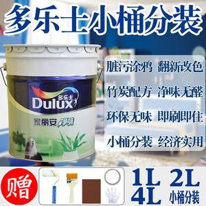 多乐士乳胶漆小桶白色彩色儿童室内家用内墙刷墙涂料墙漆墙面漆1L