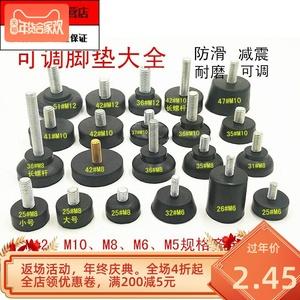 带螺丝橡胶脚垫机器仪表设备防震缓冲减震减噪音控制箱橡胶垫地脚