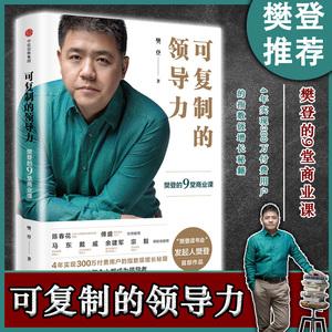 官方包邮 可复制的领导力 樊登的9堂商业课 樊登 著 App樊登读书会发起人企业管理领导力 中信出版社图书 正版书籍