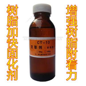北京洁宝交联剂0.1kg 奢侈品-皮衣-皮包保养-护理翻新 上色用包邮