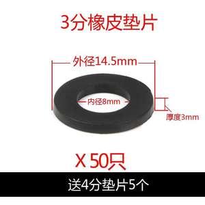 垫圈2分3分4分黑色橡胶垫片1-1.5寸加厚皮垫进水软管平垫片家用