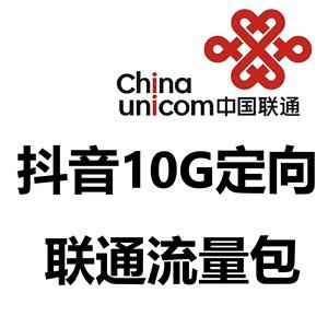 湖南联通全国通用 头条抖音定向流量10GB月包 当月有效 自动充值