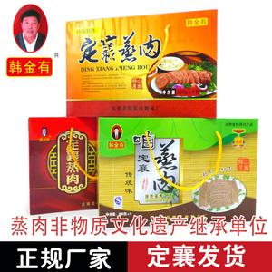定襄蒸肉粉蒸肉 韩金有 五香家常风味山西忻州定襄特产礼盒装包邮