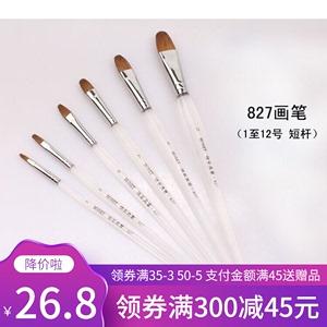 MONET莫奈透明有机短杆 狼毫水粉笔 水彩笔油画笔 软毛丙烯颜料笔