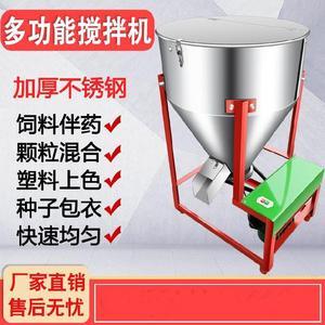包衣机饲料搅拌机粉碎机一体配件多功能颗粒立式不锈钢电动鱼料一