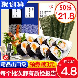 寿司海苔大片50张做紫菜片包饭专用材料食材即食家用工具套装全套