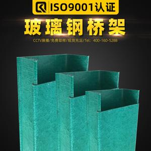 琼凯槽式镀锌玻璃钢电缆桥架线槽防火防腐蚀酸碱复合玻璃钢槽盒