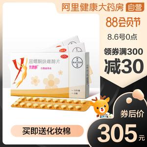 3盒】优思明屈螺酮炔雌醇片21片进口短效女性口服避孕药短期避孕