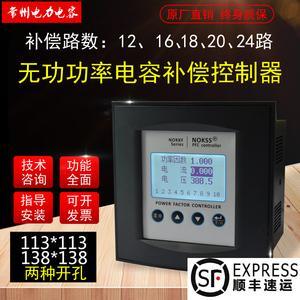 动态静态液晶显示电容无功补偿控制器功率因数12路16路18路24路