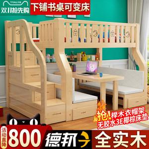 实木高低床带书桌衣柜双层床成人多功能上下床松木二层儿童子母床