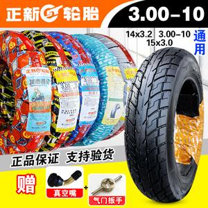 正新轮胎3.00-10电动车真空胎14X3.2踏板车外胎8层300一10 15X3.0