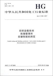 纺织染整助剂抗皱整理剂抗皱性能的测定(HG\T5165-2017)/中华人民共和国化工行业标准 博库网