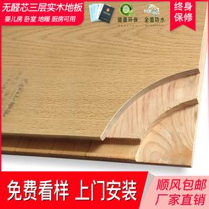E0级环保耐磨多层实木复合木地板家用三层地暖15mm防水原木地热