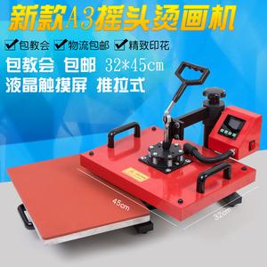 热转印摇头烫画机多功能A3液晶主机热转印手机壳马克杯烫印花机器