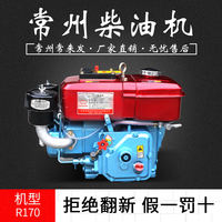 Changzhou diesel engine R170 water cooled single cylinder 4 horsepower hand crank engine five horsepower 5 diesel engine R176 small