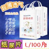 包邮 特价 100片男女宝宝简装 婴儿纸尿片L码 尿不湿夏季超薄透气批发图片