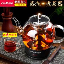 欧美特蒸汽煮茶器黑茶壶烧茶断电玻璃蒸茶器全自动电热泡茶壶保温