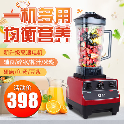 台湾金熊 JX5219多功能食物高速破壁料理搅拌机豆浆米糊辅食商用