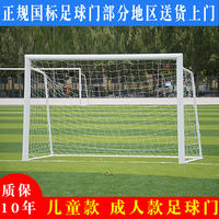 Football gate 5 people 7 people 11-man national standard competition five-a-side soccer goal frame disassembly children small soccer goal frame