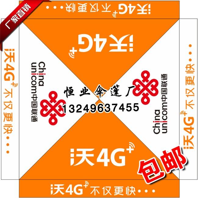 中国联通4g广告折叠帐篷联通宣传帐篷定制户外活动促销四角脚方伞