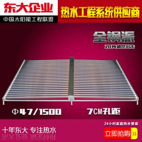 太阳能热水工程47/50支集热器不锈钢真空管热水器厂家直销