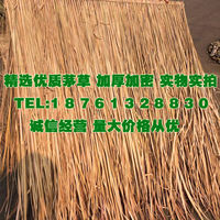 Natural Thatch Wattle Thatched Cottage Grass House Roof Thatched Cottage Decoration Thick Thick Grass 1 Meter Long 1.1 Meters