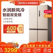Midea BCD 440WTPM 十字对开门电冰箱无霜四门家用旗舰店