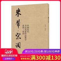 图书书籍9787514919530中国书店出版社美术理论唐孙过庭书谱解析与图文互证正版包邮