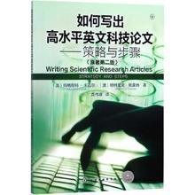 如何写出高水平英文科技论文原著第2版