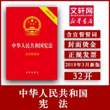 2018新修订版中华人民共和国宪法单行本32开封面烫金.红皮压纹含宣誓誓词法律法规宪法法条法律出版社
