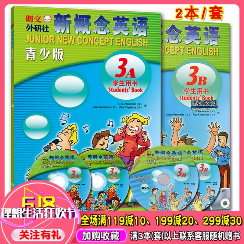 2本现货 朗文外研社 新概念英语 3A + 3B 青少版 学生用书 新概念3 3a+3b 新概念英语青少版教程 第三册 英语入门书籍 自学教材