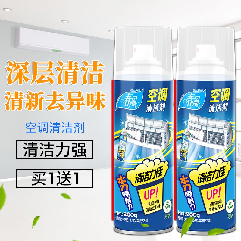 春风家用空调清洁艾草清洗剂喷雾200g挂式柜式冷器机免拆洗清洁剂