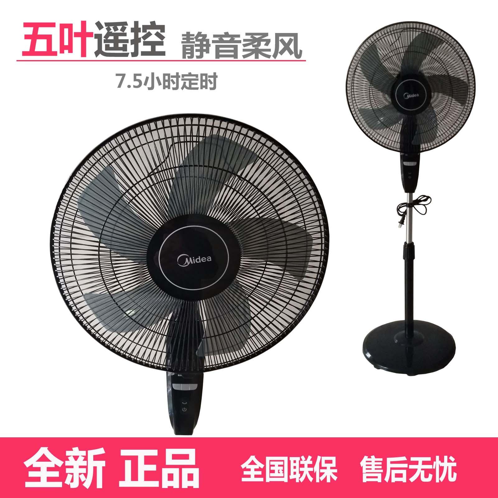 落地式电风扇带遥控